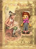 Книга Пиноккио