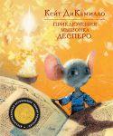 Книга Приключения мышонка Десперо