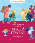 Книга Белый пудель (2014)