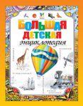 Книга Большая детская энциклопедия