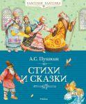 Книга Стихи и сказки