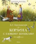 Книга Корзина с еловыми шишками