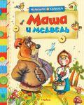 Книга Маша и медведь
