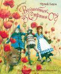 Книга Удивительный волшебник из Страны Оз