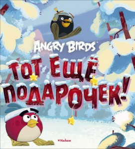 Книга Angry Birds. Тот еще подарочек!