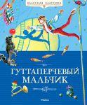 Книга Гуттаперчевый мальчик
