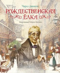 Книга Рождественская ёлка