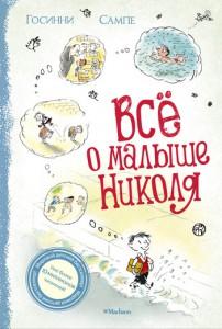 Книга Всё о Малыше Николя
