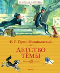 Книга Детство Тёмы