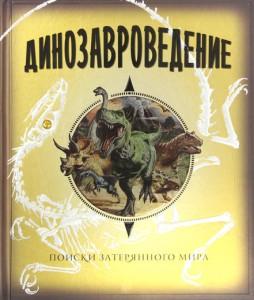 фото страниц Динозавроведение. Поиски затерянного мира #3