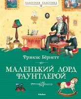 Книга Маленький лорд Фаунтлерой