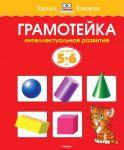 Книга Грамотейка. Интеллектуальное развитие детей 5-6 лет