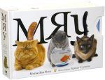 Книга Мяу