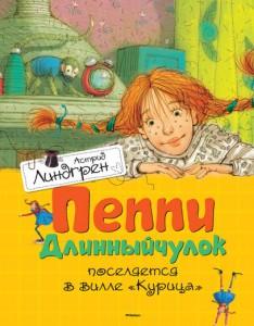 Книга Пеппи Длинныйчулок поселяется в вилле 'Курица'