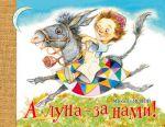 Книга А луна - за нами!