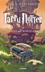 Книга Гарри Поттер и Тайная комната