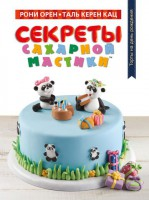Книга Секреты сахарной мастики. Торты на день рождения
