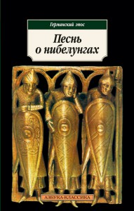 Книга Песнь о нибелунгах. Германский эпос