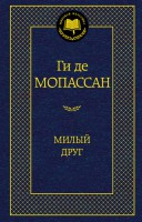 Книга Милый друг