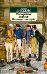 Книга Посмертные записки Пиквикского клуба