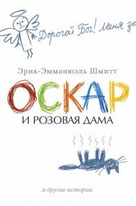 Книга Оскар и Розовая Дама и другие истории