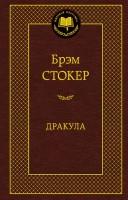Книга Дракула