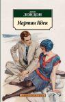 Книга Мартин Иден