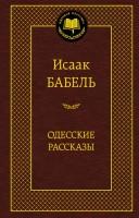 Книга Одесские рассказы