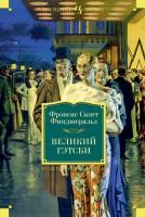 Книга Великий Гэтсби