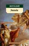 Книга Энеида