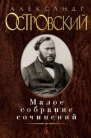 Книга Малое собрание сочинений