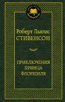 Книга Приключения принца Флоризеля