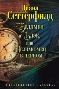 Книга Беллмен и Блэк, или Незнакомец в черном