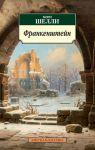 Книга Франкенштейн