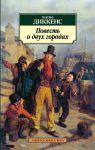 Книга Повесть о двух городах