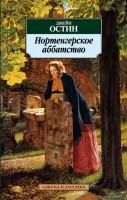 Книга Нортенгерское аббатство