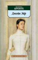 Книга Джейн Эйр