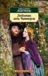 Книга Любовник леди Чаттерли