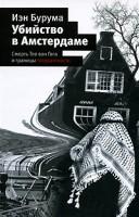 Книга Убийство в Амстердаме