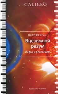 Книга Внеземной разум