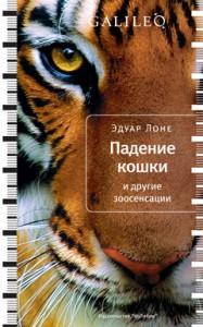 Книга Падение кошки и другие зоосенсации
