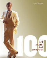 Книга 100 лет моды для мужчин