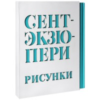 Книга Сент-Экзюпери А. Рисунки: акварель, пастель, перо, карандаш