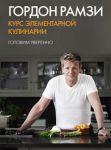фото страниц Курс элементарной кулинарии. Готовим уверенно #3