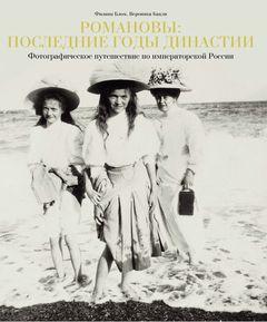 Книга Романовы: последние годы династии