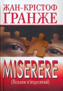 Книга Мізерере