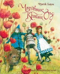 Книга Чарівник країни Оз