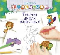 Книга Рисуем диких животных