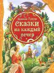 Книга Братья Гримм Сказки на каждый вечер