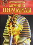 Книга Мумии и пирамиды. Детская энциклопедия